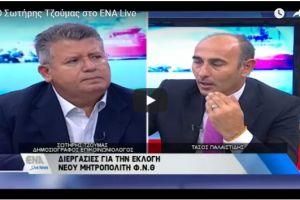 Ο Σωτήρης Τζούμας μιλά στον τηλεοπτικό σταθμό ΕΝΑ Καβάλας και στον Τάσο Παλαιστίδη