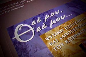 Παρουσίαση βιβλίου του Μητροπολίτου Ιλίου στη Θήβα