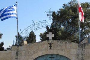 Ενταση με τους Αρμένιους στα Ιεροσόλυμα στη Λιτανεία της Υψώσεως του Τιμίου Σταυρού