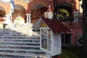 Εγκαινιάσθηκε η πρώτη ελεύθερη βιβλιοθήκη «POP UP» της εκκλησίας