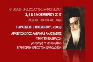 6η Έκθεση Χριστιανικού Βιβλίου και Μοναστηριακών Προϊόντων στην Αθήνα