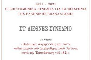 Το ΣΤ΄ Διεθνές Επιστημονικό Συνέδριο της Εκκλησίας της Ελλάδος για την Τουρκοκρατία και το 1821.