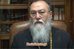 Κορίνθου Διονύσιος: «Το νομοσχέδιο έρχεται σε αντίθεση με την κοινή λογική»