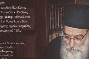 «Μωυσέως Ωδή»: Εκδήλωση για τον Γερ.Μωυσή αύριο στην Αθήνα