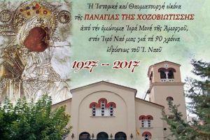 Η Εικόνα της Παναγίας της Χοζοβιωτίσσης στον Ι.Ν. Αγ. Δημητρίου Ν. Ελβετίας Βύρωνος