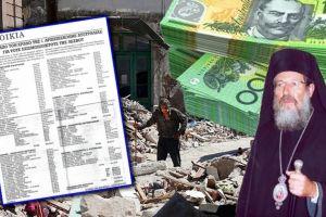 Γιατί σιωπά η Μητρόπολη Μυτιλήνης για τα 140.000 δολάρια –••Την παρέμβαση της Συνόδου ζητά με επιστολή της, η Ένωση Βρισαγωτών Αθηνών