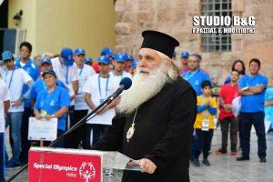 Ο Μητροπολίτης Αργολίδος στη έναρξη των εκδηλώσεων των SPECIAL OLYMPΙCS Ελλάς στο Ναύπλιο