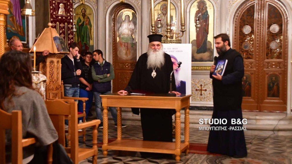 Με ομιλητή τον Μητροπολίτη Αργολίδος ξεκίνησαν οι πνευματικές συναντήσεις στο Μαλαντρένι.