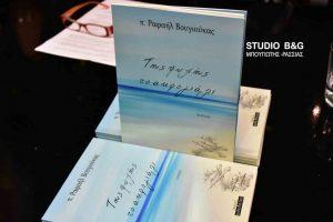 Εγινε η παρουσίαση των ποιημάτων του Ιερέως Π. Ραφαήλ Βουγιούκα