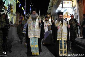 Η Χίος τίμησε τους Πολιούχους της