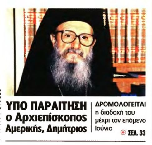 Υπο Παραίτηση ο Αρχιεπίσκοπος Αμερικής Δημήτριος.