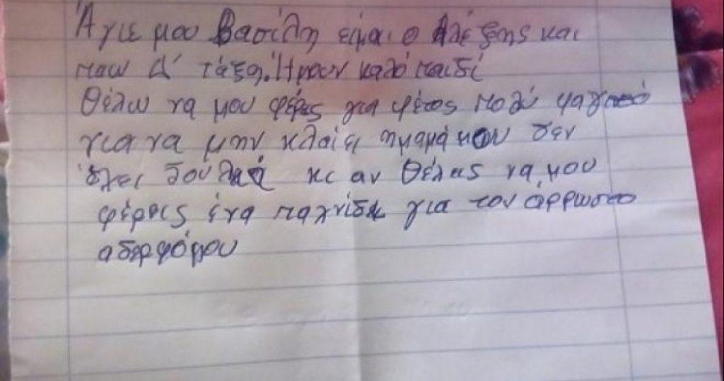 Συγκλονίζει το γράμμα 8χρονου στον Αγ. Βασίλη: Φέρε φαγητό να μην κλαίει η μαμά μου