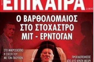 Εκτακτο, Τούρκοι σχεδιάζουν τη δολοφονία του Οικουμενικου Πατριάρχη.