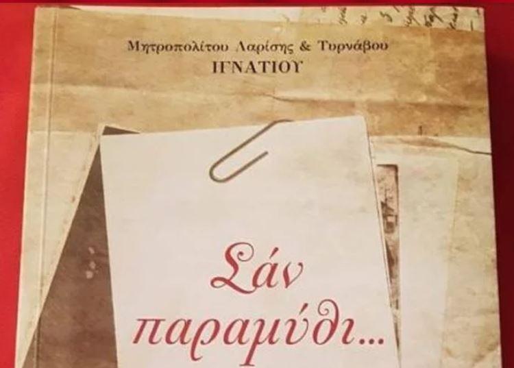 «Σαν παραμύθι»: Παρουσιάζεται το νέο βιβλίο του Λαρίσης Ιγνατίου