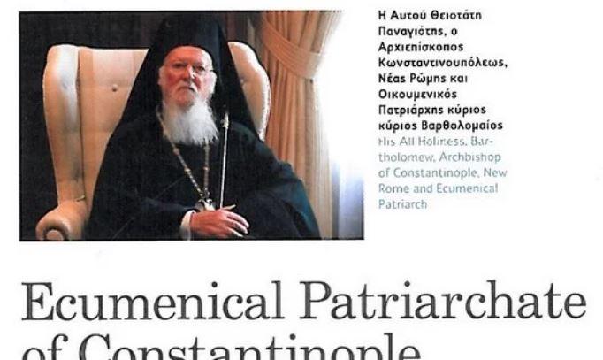 Οικουμενικός Πατριάρχης: Συνέντευξη στο Days of art in Greece