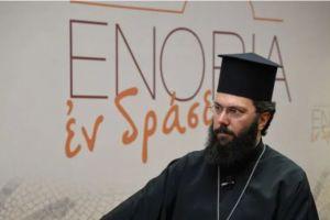 Αυστρίας Αρσένιος: «Η Ορθοδοξία στην Ευρώπη θα κληθεί να παίξει ένα σημαντικό ρόλο στο μέλλον»