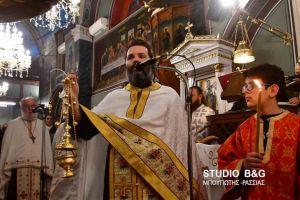 Το Ναύλπιο τιμά τον Άγιο Σπυρίδωνα