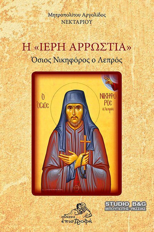 """""""Ιερή αρρώστεια """" το νεο βιβλίο του Μητροπολίτη Αργολίδος για τον Άγιο Νικηφόρο το λεπρό."""