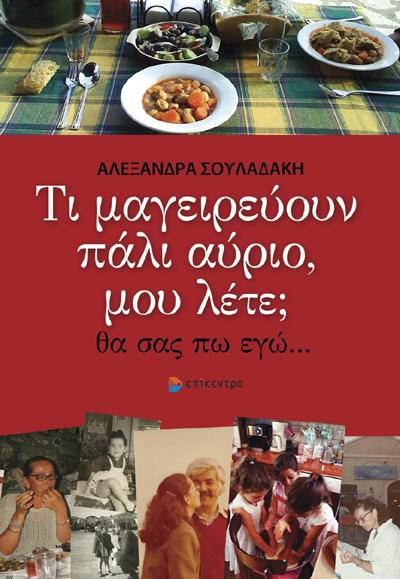 Η ημέρα της Αγίας Βαρβάρας με τα μάτια της γνωστής συγγραφέως Αλεξάνδρας Αγγελοπούλου- Σουλαδάκη.