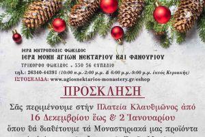 Χριστουγεννιάτικη μοναστηριακή έκθεση στην πλατεία Κλαυθμώνος