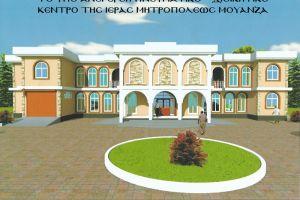 Η Μητρόπολη Φθιώτιδος θα οικοδομήσει εκ βάθρων με δαπάνες της, το Διοικητικό – Πνευματικό Κέντρο της Ι.Μ. Μουάνζα- Τανζανίας