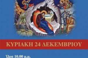 Αγρυπνία Χριστουγέννων στον Άγιο Νικόλαο Πειραιώς