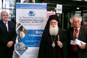 Χαιρετισμός του Σεβασμιότατου Μητροπολίτη Δημητριάδος & Αλμυρού κ. Ιγνάτιου για το 2ο Πανελλήνιο Συνέδριο Ψηφιοποίησης Πολιτιστικής Κληρονομιάς