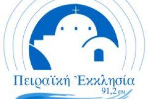 """Προσπάθεια φίμωσης της """"Πειραϊκής Εκκλησίας»  από την Κυβέρνηση! Ποιούς ενοχλεί;"""