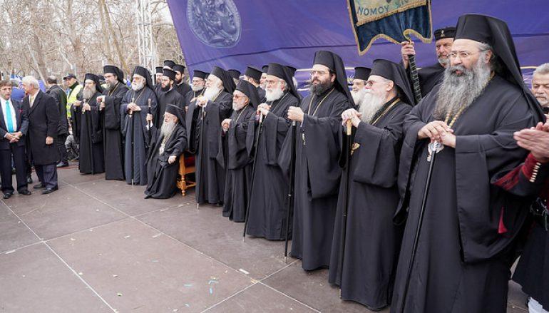 Το συλλαλητήριο στη Θεσσαλονίκη δίχασε την Ιεραρχία – Έδωσαν το παρών αρκετοί Ιεράρχες!