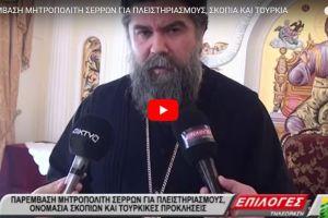 Δυναμική παρέμβαση του   Μητροπολίτη Σερρών Θεολόγου για πλειστηριασμούς, Σκόπια και Τουρκία