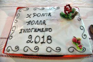 Ευλογία Πρωτοχρονιάτικης Βασιλόπιτας στην Ιερά Μητρόπολη Πειραιώς