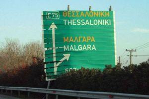 Εμπόδισαν πούλμαν να καταφτάσουν στη Θεσσαλονίκη!