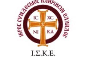Ο Σύνδεσμος Κληρικών Ελλάδος λέει ναί για το συλλαλητήριο της Αθήνας