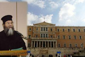 "O πρόεδρος του ""Εσταυρωμένου"" στη Βουλή των Ελλήνων."