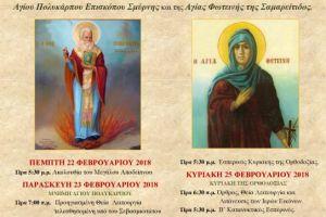 ΙΕΡΑ ΠΑΝΗΓΥΡΙΣ Αγίου Πολυκάρπου και Αγίας Φωτεινής