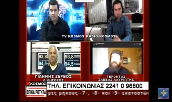 You are currently viewing Γέρων Σάββας λαυριώτης 20-2-2018 : Που οδηγείται ο Κόσμος σήμερα;