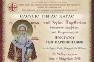 Έλευσις Τιμίας Κάρας Αγίου Παρθενίου