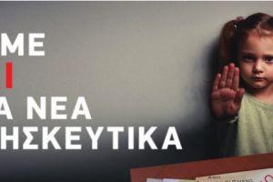 Λέμε ὄχι στὰ νέα Θρησκευτικά Τὰ Ὀρθόδοξα Χριστιανικὰ Σωματεῖα Ἀθηνῶν διοργανώνουν Συλλαλητήριο καὶ πορεία στὰ Προπύλαια  [4 Μαρτίου 2018]