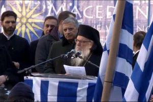 Ο Αρχιεπίσκοπος Αμερικής στο συλλαλητήριο της Νέας Υόρκης για την Μακεδονία