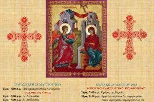Iερά Πανήγυρης -Εορτή του Ευαγγελισμού της Υπεραγίας Θεοτόκου