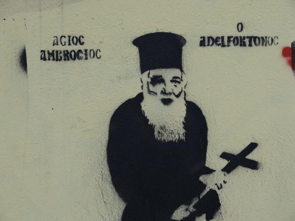 You are currently viewing Γέμισε η Ξάνθη με πρόστυχο «γκράφιτι» που προσβάλλει βάναυσα την Εκκλησία και τους Ιεράρχες της