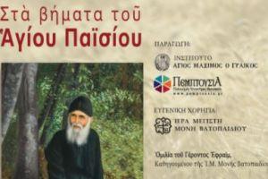 Ντοκιμαντέρ «Στα βήματα του Αγίου Παϊσίου» – Πρώτη επίσημη προβολή