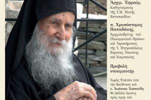 Παρουσίαση τόμου για τον Γέρ. Ιωσήφ Βατοπαιδινό στην Θεσσαλονίκη