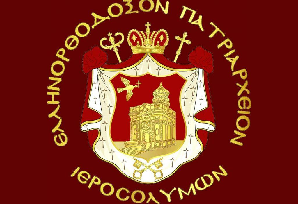 Αποφάσεις της Αγίας και Ιεράς Συνόδου του Πατριαρχείου Ιεροσολύμων