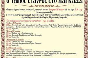 Στη Θεσσαλονίκη ο θαυματουργός Σταυρός από τον Λυκαβηττό