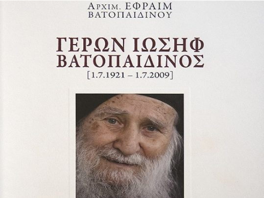 Η Ι. Αρχιεπισκοπή Κύπρου απαγόρευσε(!!!) την κυκλοφορία του βιβλίου «Ιωσήφ ο Βατοπαιδινός»