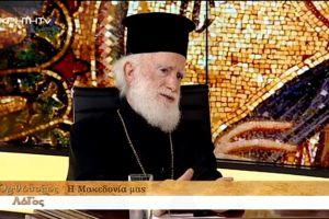 Αρχιεπίσκοπος Κρήτης: «Επαναλαμβάνω και επιμένω: Η Μακεδονία είναι Ελλάδα»