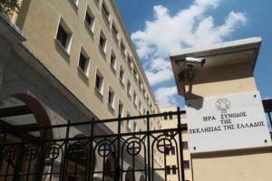 Εγκύκλιος της Ιεράς Συνόδου της Εκκλησίας της Ελλάδος για την διπλή εθνική εορτή της 25ης Μαρτίου