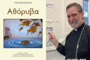 ΄΄Αθόρυβα΄΄ Η νέα ποιητική συλλογή του Ναυπλιώτη Ιερέα π. Αναστασίου Σαλαπάτα