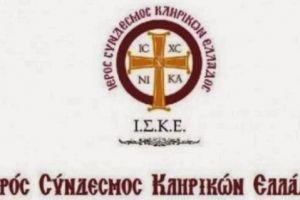 """Κληρικοί Ελλάδος: """"Δεν πρέπει και δεν μας επιτρέπεται να σιωπήσουμε"""""""